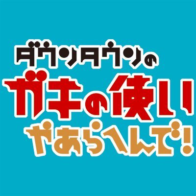 Current logo for long-running variety show 'Downtown no Gaki no Tsukai ya Arahen de!'