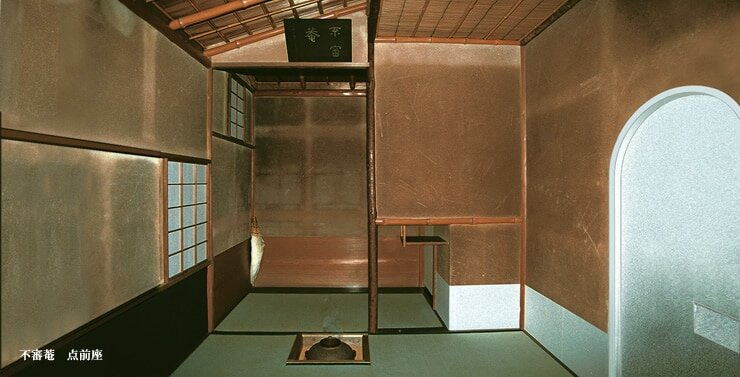 A tea room used by Sen no Rikyu at Fushin'an in Kyoto.