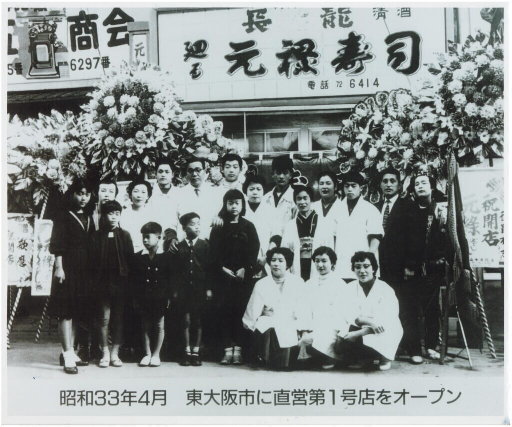 The opening of the first Genroku Sushi restaurant in 1958. Source: Osaka Convention & Tourism Bureau https://osaka-info.jp/en/page/gastronomy-kaitenzushi