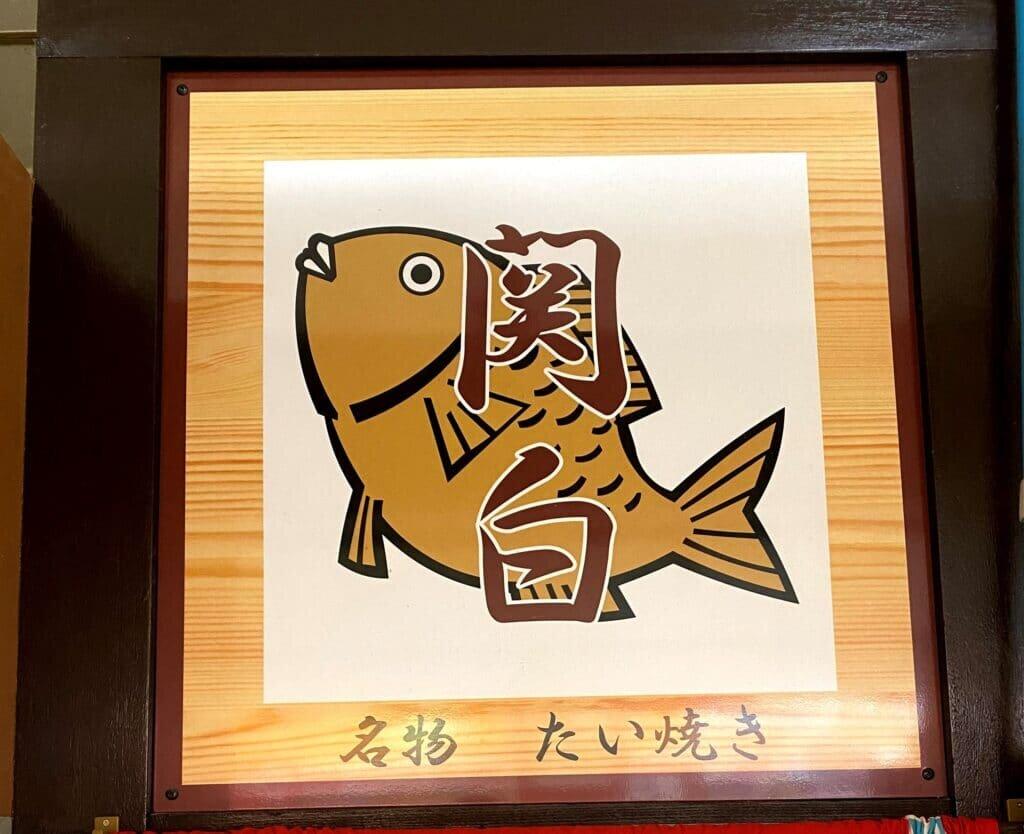 nishiyodogawa ward