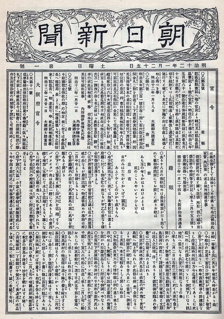 First issue of the Osaka Asahi. Source: Wikipedia https://en.m.wikipedia.org/wiki/File:Asahi_Shimbun_first_issue.jpg