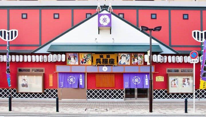 Gofukuza Theatre. Source: Ikeda City Tourist Association https://www.ikedashi-kanko.jp/spot/recommend-spot12